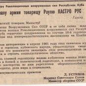 1978-04-19 - Поздравительная телеграмма из газеты «Красная Звезда»
