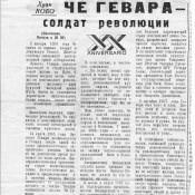 1973. Газета «Информационный бюллетень». Статья «Солдат революции». Окончание.