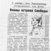 1973. Газета «Информационный бюллетень». Статья «Воины острова Свободы».