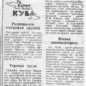 1973. Газета «Информационный бюллетень». «Друг наш, Куба».