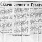 1973. Газета «Информационный бюллетень». Статья «Силачи спешат в Гавану».