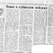 1973. Газета «Информационный бюллетень». Статья «Новое в кубинском пейзаже».