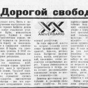 1973. Газета «Информационный бюллетень». Статья «Дорогой свободы».