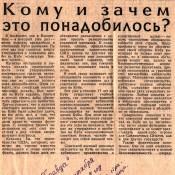 1979-09-11, газета «Правда»