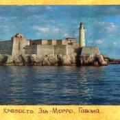 Крепость Эль-Морро, Гавана