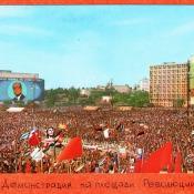 Демонстрация на площади Революции, Гавана