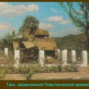 Танк, захваченный повстанческой армией