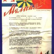 1978-09-26 Молния, «Боевой листок»