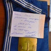 1962-1965. Гюйс Ситского Алексея Алексеевича