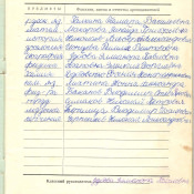 1974-1975. 7 класс. Предметы и преподаватели