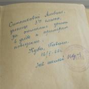 1966-05-16. Книга наградная за подписью директора школы