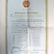 1967-05-13. Свидетельство о начальном образовании (4 класса)
