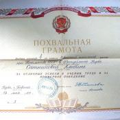1967-05-13. Грамота почетная Ситниковой Альбины, ученицы 4-го класса. Гавана.