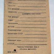 Библиотечный формуляр.