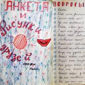 Анкета и рисунки друзей. 1979-1980. 5 класс. Начало