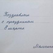 Открытка – поздравление с 8 марта. 1979.