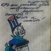 1982-1984 - 4 лист