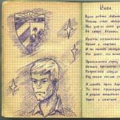 1977-1978. Армейский блокнот. Лист 5