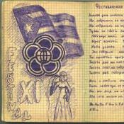 1977-1978. Армейский блокнот. Лист 6