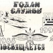 1988-1990. Рисунок Свешникова Юрия