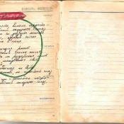 1974-1976. Армейский блокнот, лист 9