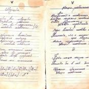 1974-1976. Армейский блокнот, лист 31