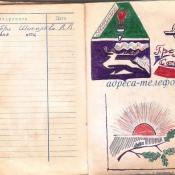 1974-1976. Армейский блокнот, лист 45