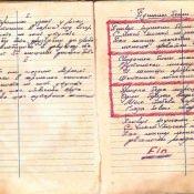 1974-1976. Армейский блокнот, лист 54