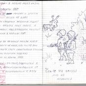 1986-1988. Армейский блокнот, лист 5