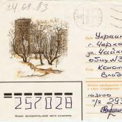1983-09-24. Конверт письма домой.