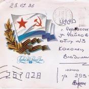 1983-02-28. Конверт письма домой.