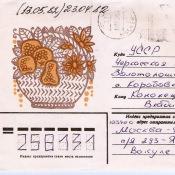 1982-05-13. Конверт письма домой.