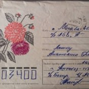 1973-12-27. Конверт письма в армию