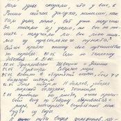1969-06-29. Письмо с Кубы, 2 лист
