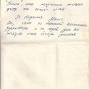1969-06-29. Письмо с Кубы, 3 лист