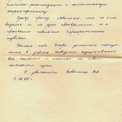 1981. Письмо командира роты – приложение к высылаемой характеристике