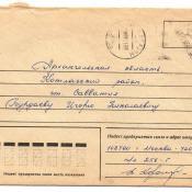 1981. Конверт письма с Кубы от командира роты