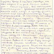1985-04-06. Письмо домой. 1 лист