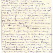 1985-04-06. Письмо домой. 2 лист