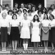 10 «В»  1978-1979  учебный год