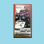 «Мария Ермолова»