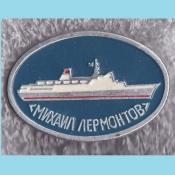 «Михаил Лермонтов»