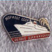 «Феликс Дзержинский»