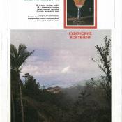 http://cubanos.ru/_data/gallery/foto044/thumbs/thumbs_kt19.jpg