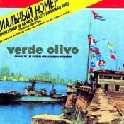 1969. Обложка кубинского журнала о визите советских военных кораблей на Кубу.