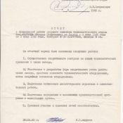1988-05-25. Отчет о проделанной работе.