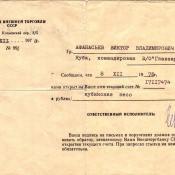 1978-12-08. Документ об открытии счета