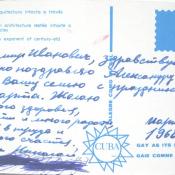 1967-1969. Перлюстрированная открытка