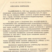 1978-04-19. Характеристика