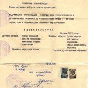 1978-04-26. Перевод свидетельства автошколы.